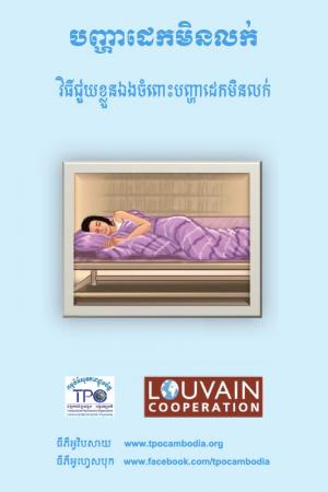 Leaflets: 1.Sleeping Problems: A Self-Help Guide to Insomnia, 2. Anti-Depressant Medication: Facts & Information, 3. Anger Management: A Self-Help Guide, 4. Headache: Facts & Information